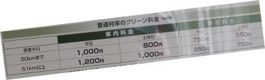 train-premiere-tarif.jpg