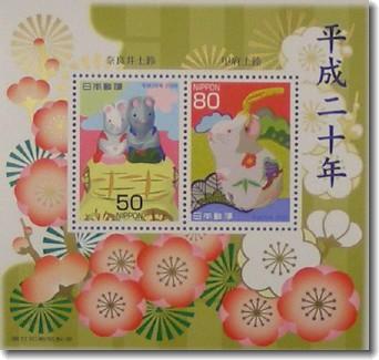 otoshidama20081.jpg