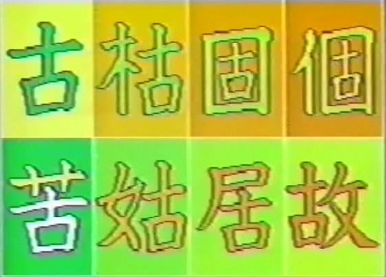 kanji-ko-variantes.png