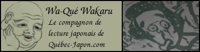 logo wake wakaru