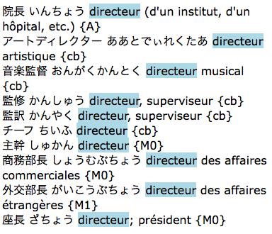 lexique-japonais-francais