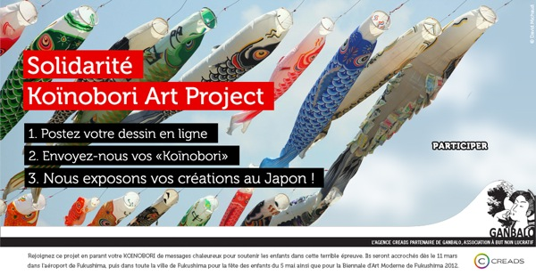 Koinobori project banderole